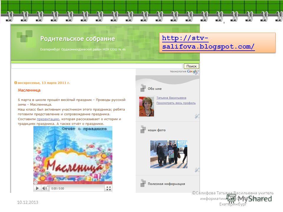 http://stv- salifova.blogspot.com/ http://stv- salifova.blogspot.com/ 10.12.2013 ©Салифова Татьяна Васильевна учитель информатики, МБОУ СОШ 46, Екатеринбург