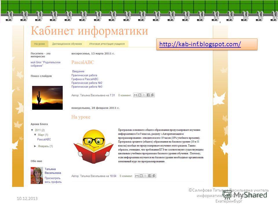 http://kab-inf.blogspot.com/ 10.12.2013 ©Салифова Татьяна Васильевна учитель информатики, МБОУ СОШ 46, Екатеринбург