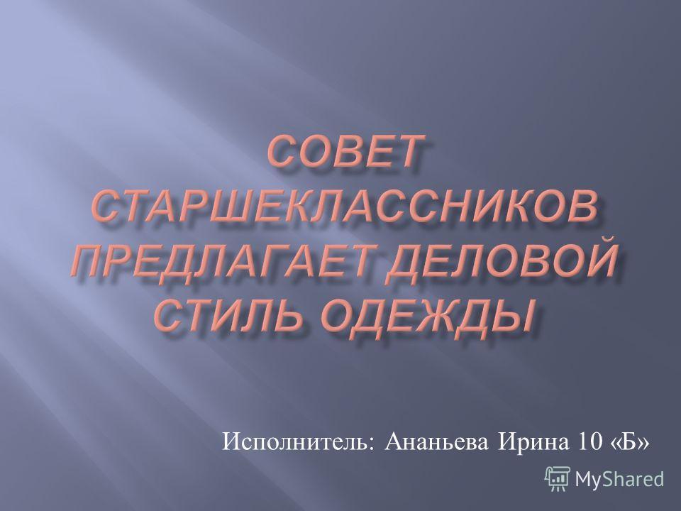 Исполнитель : Ананьева Ирина 10 « Б »