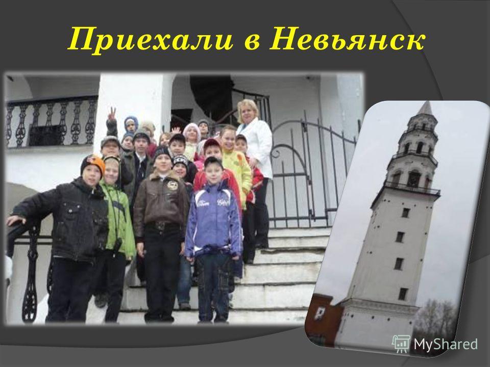 Приехали в Невьянск