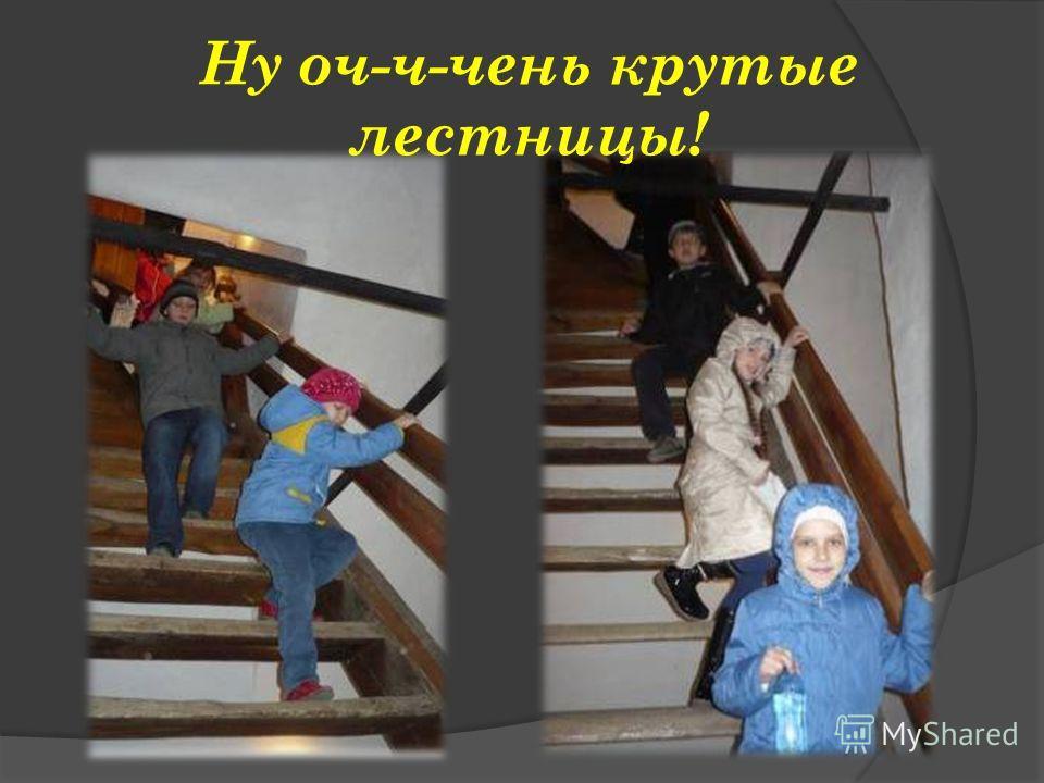 Ну оч-ч-чень крутые лестницы!