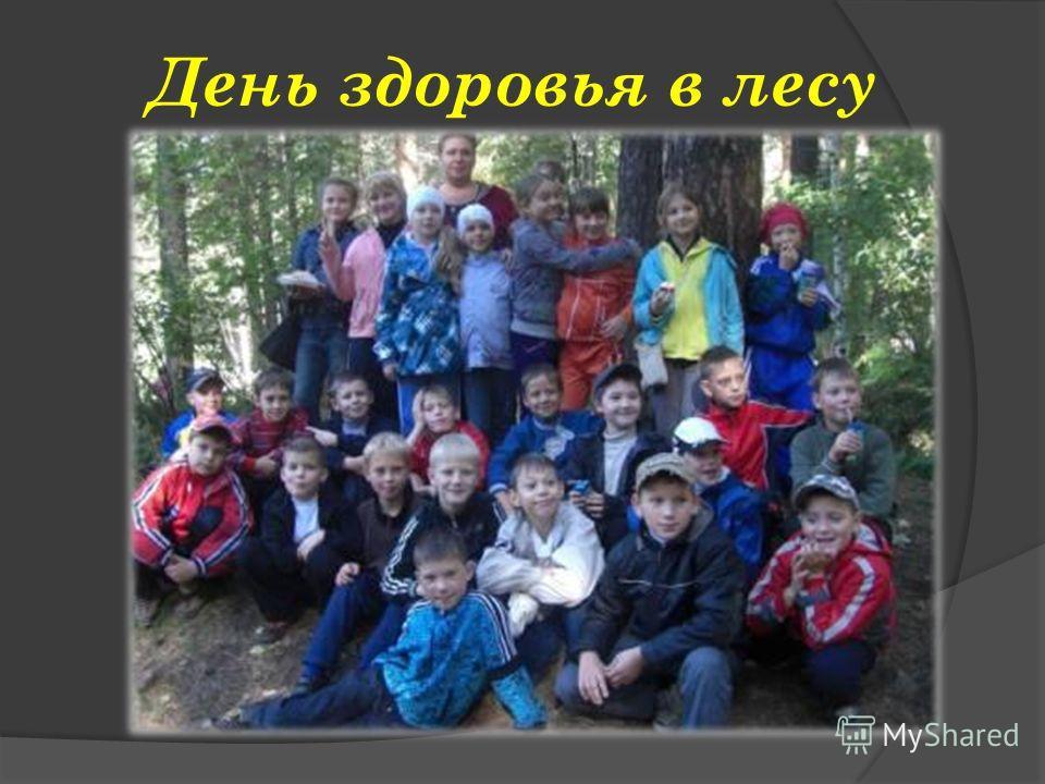 День здоровья в лесу