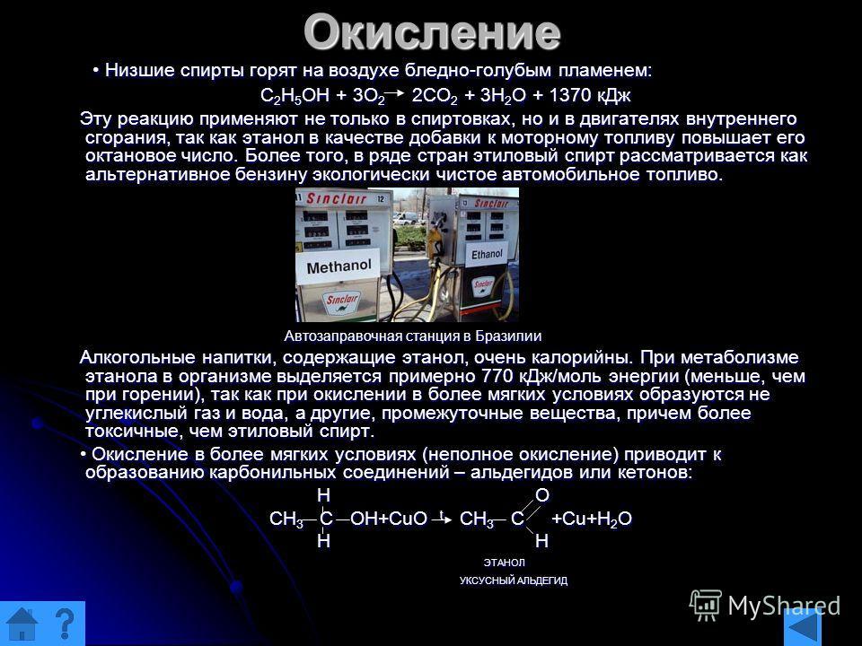 Окисление Низшие спирты горят на воздухе бледно-голубым пламенем: Низшие спирты горят на воздухе бледно-голубым пламенем: С 2 H 5 OH + 3O 2 2CO 2 + 3H 2 O + 1370 кДж С 2 H 5 OH + 3O 2 2CO 2 + 3H 2 O + 1370 кДж Эту реакцию применяют не только в спирто
