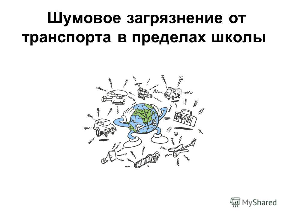 шумовое загрязнение окружающей среды реферат