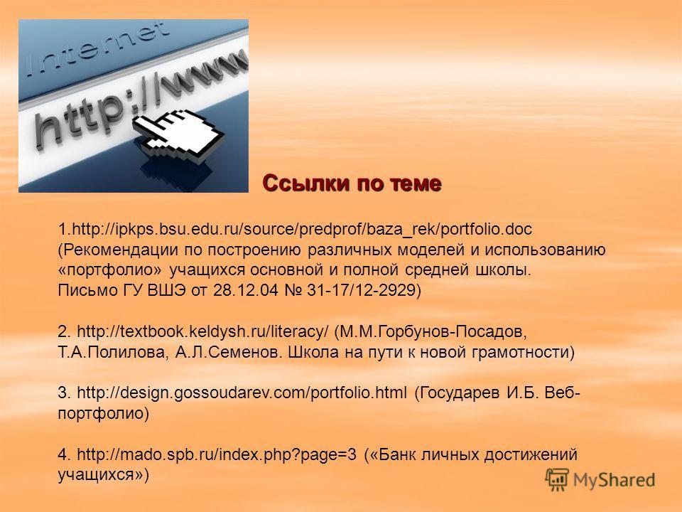 Ссылки по теме 1.http://ipkps.bsu.edu.ru/source/predprof/baza_rek/portfolio.doc (Рекомендации по построению различных моделей и использованию «портфолио» учащихся основной и полной средней школы. Письмо ГУ ВШЭ от 28.12.04 31-17/12-2929) 2. http://tex