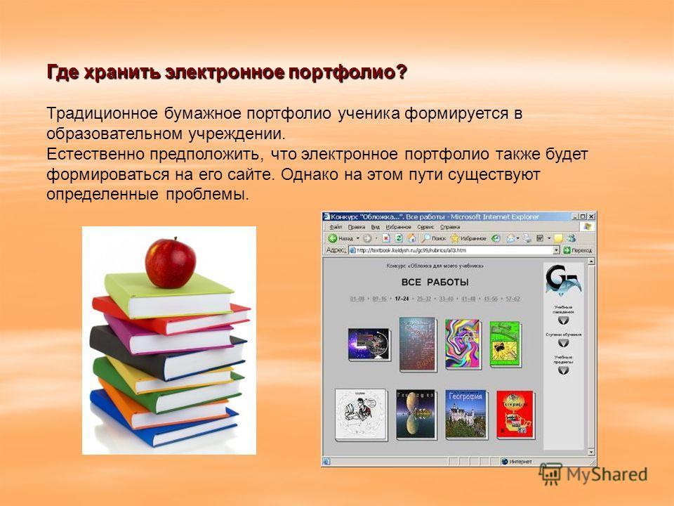Где хранить электронное портфолио? Традиционное бумажное портфолио ученика формируется в образовательном учреждении. Естественно предположить, что электронное портфолио также будет формироваться на его сайте. Однако на этом пути существуют определенн