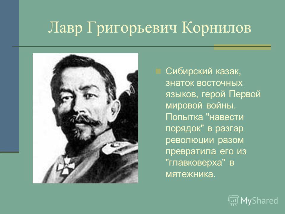 Лавр Григорьевич Корнилов Сибирский казак, знаток восточных языков, герой Первой мировой войны. Попытка навести порядок в разгар революции разом превратила его из главковерха в мятежника.