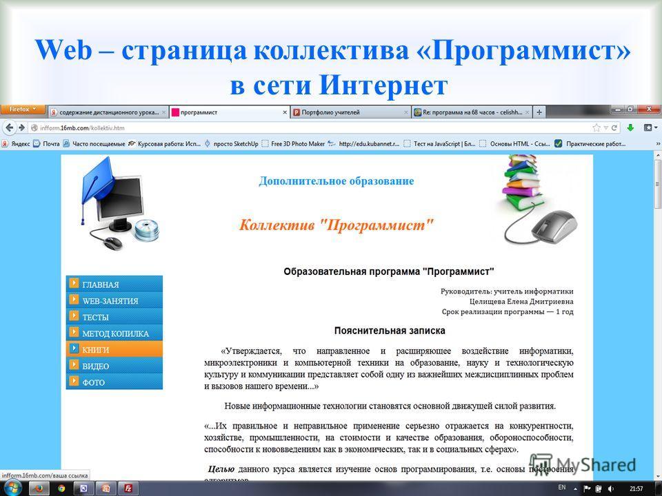 Web – страница коллектива «Программист» в сети Интернет