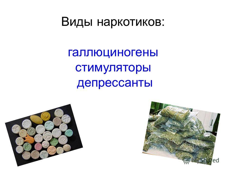 Виды наркотиков: галлюциногены стимуляторы депрессанты
