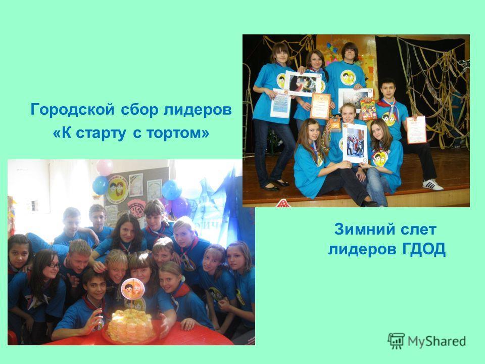 Городской сбор лидеров «К старту с тортом» Зимний слет лидеров ГДОД