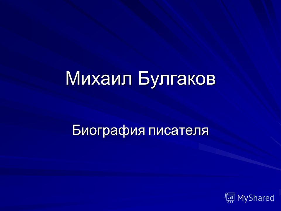 Михаил Булгаков Биография писателя