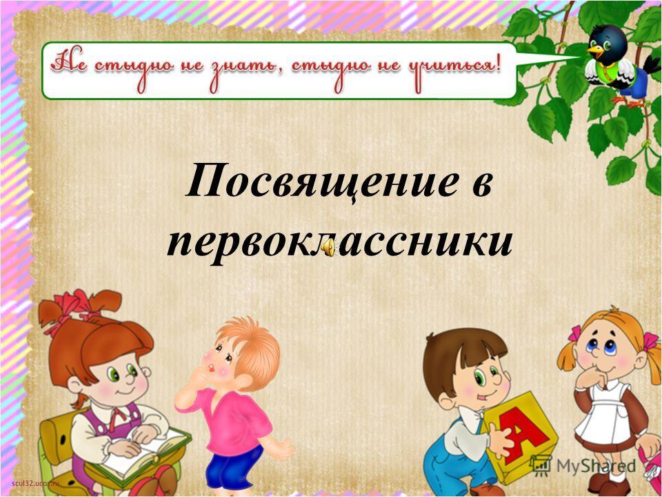 scul32.ucoz.ru Посвящение в первоклассники