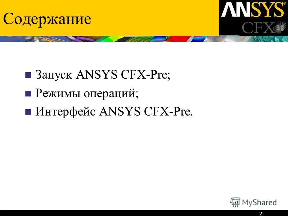 2 Содержание Запуск ANSYS CFX-Pre; Режимы операций; Интерфейс ANSYS CFX-Pre.