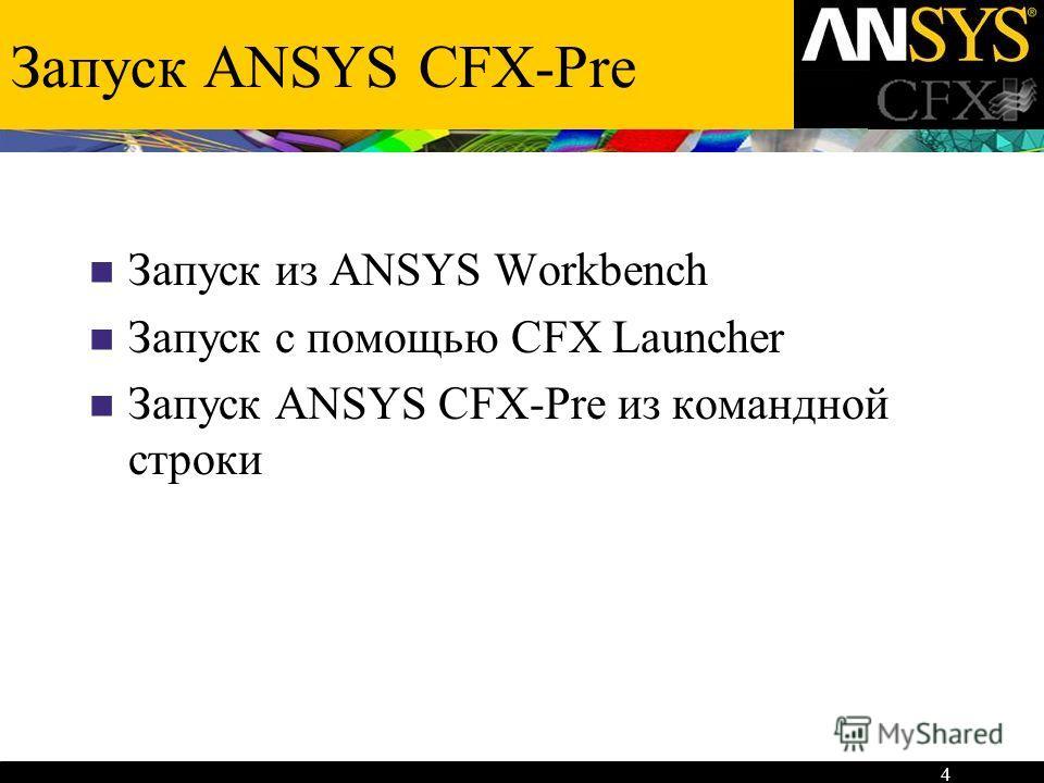 4 Запуск ANSYS CFX-Pre Запуск из ANSYS Workbench Запуск с помощью CFX Launcher Запуск ANSYS CFX-Pre из командной строки