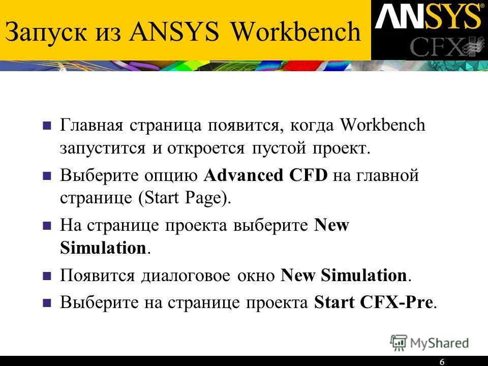 6 Главная страница появится, когда Workbench запустится и откроется пустой проект. Выберите опцию Advanced CFD на главной странице (Start Page). На странице проекта выберите New Simulation. Появится диалоговое окно New Simulation. Выберите на страниц