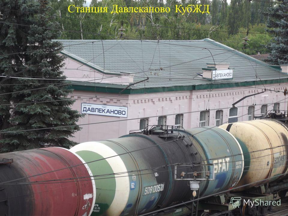 Станция Давлеканово КубЖД