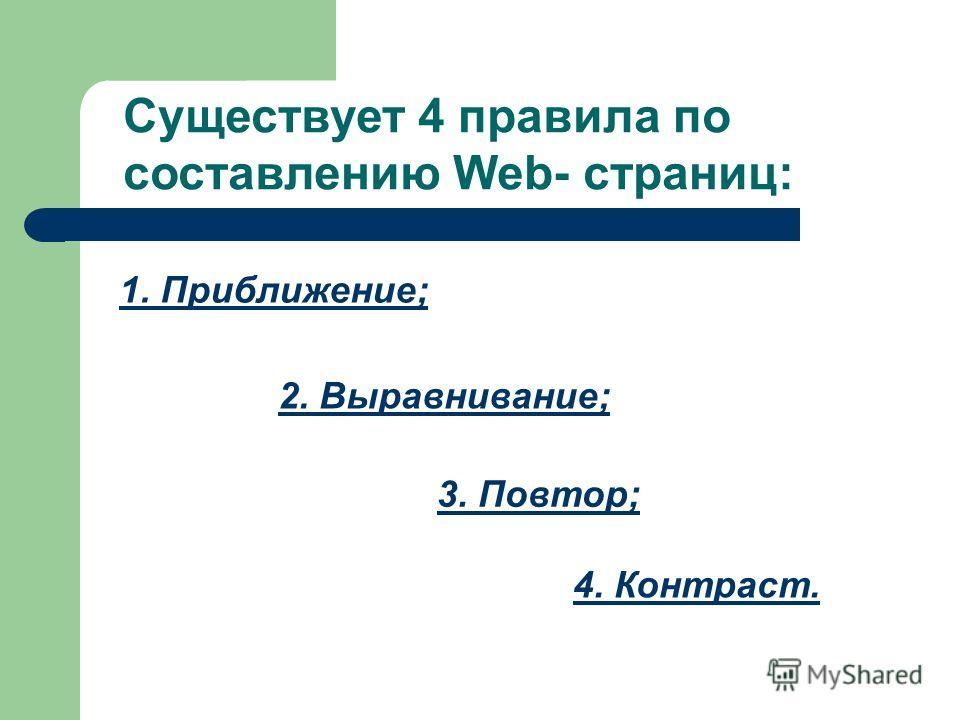 Существует 4 правила по составлению Web- страниц: 1. Приближение; 2. Выравнивание; 3. Повтор; 4. Контраст.
