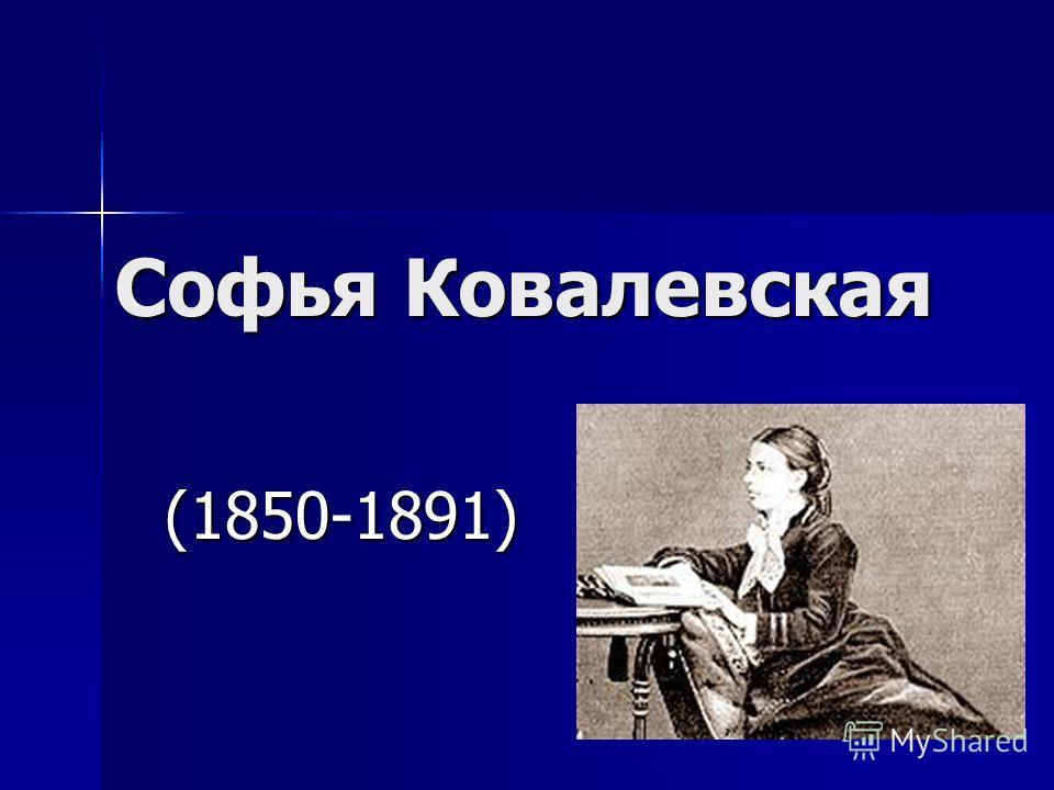 Софья Ковалевская (1850-1891) (1850-1891)