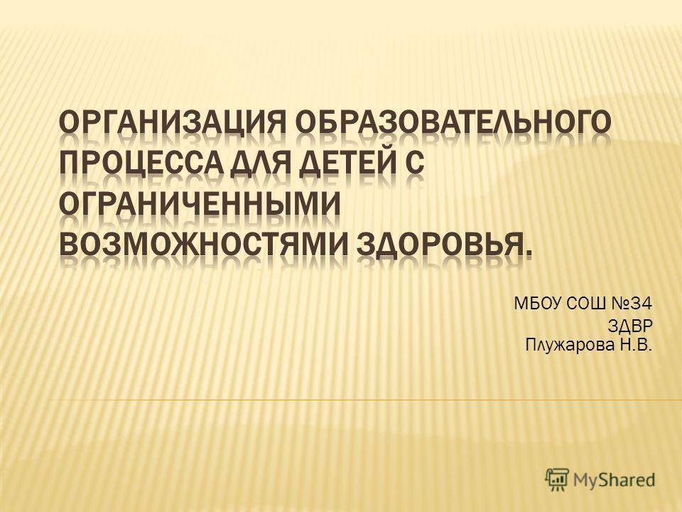 МБОУ СОШ 34 ЗДВР Плужарова Н.В.