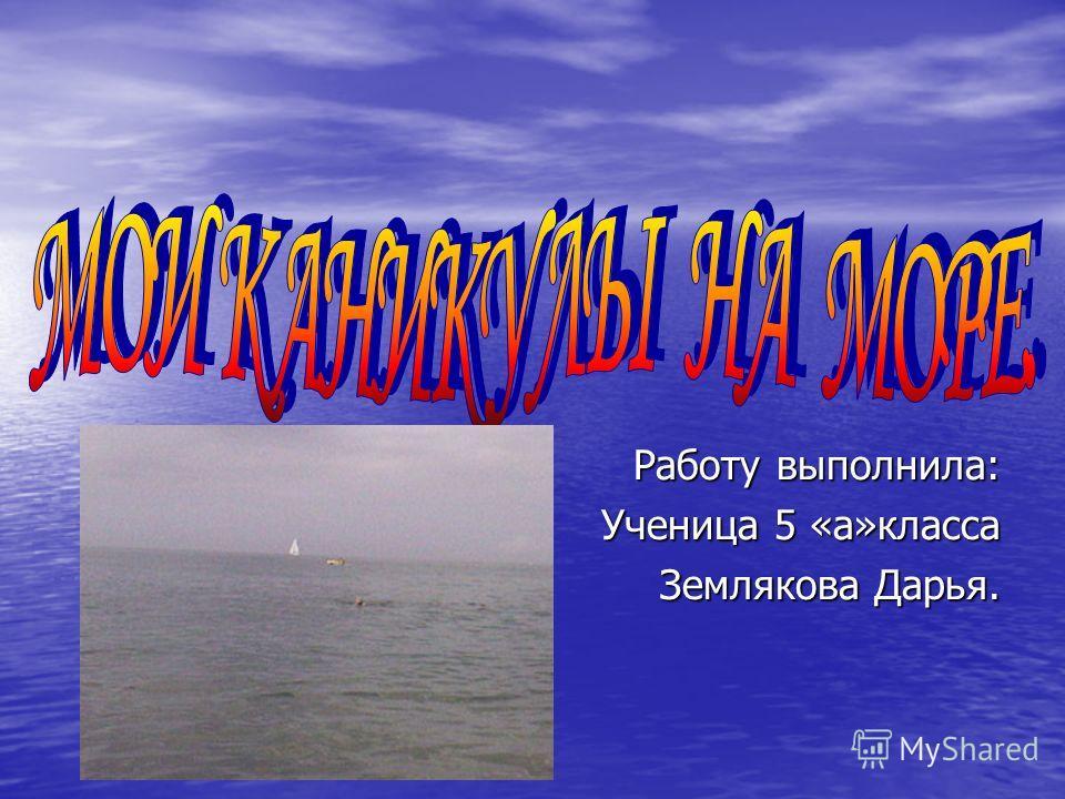 Работу выполнила: Ученица 5 «а»класса Землякова Дарья.