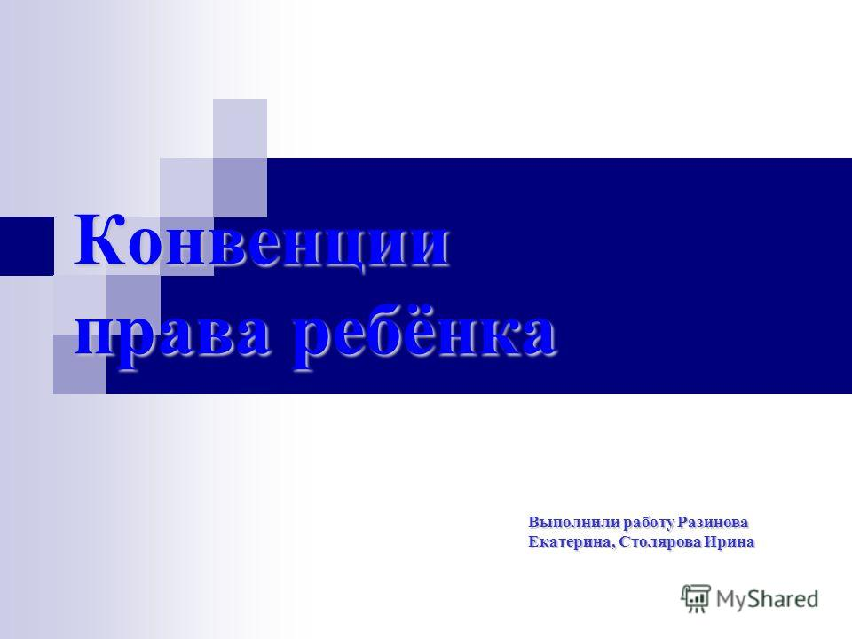 Конвенции права ребёнка Выполнили работу Разинова Екатерина, Столярова Ирина