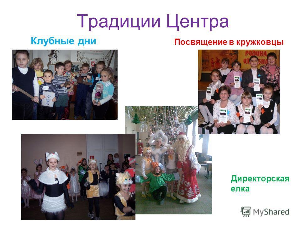 Традиции Центра Клубные дни Посвящение в кружковцы Директорская елка