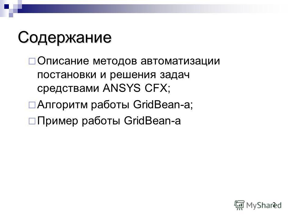 2 Содержание Описание методов автоматизации постановки и решения задач средствами ANSYS CFX; Алгоритм работы GridBean-а; Пример работы GridBean-а