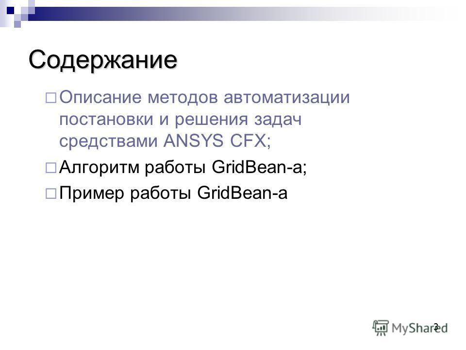 3 Содержание Описание методов автоматизации постановки и решения задач средствами ANSYS CFX; Алгоритм работы GridBean-а; Пример работы GridBean-а