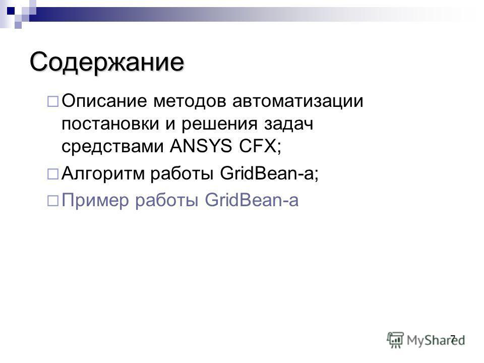 7 Содержание Описание методов автоматизации постановки и решения задач средствами ANSYS CFX; Алгоритм работы GridBean-а; Пример работы GridBean-а