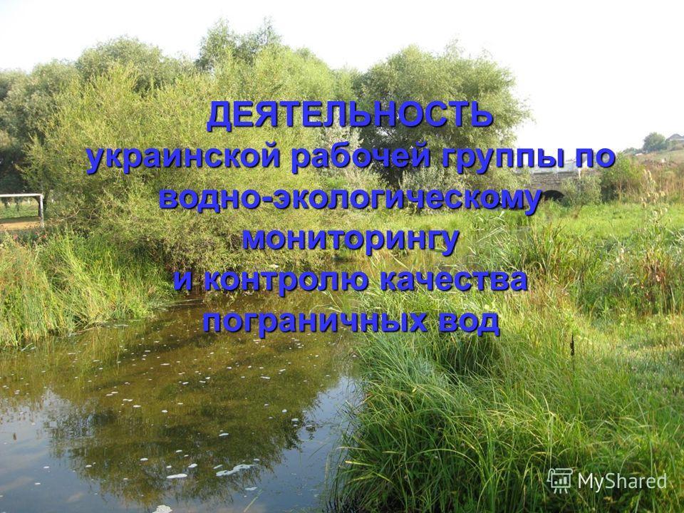 ДЕЯТЕЛЬНОСТЬ украинской рабочей группы по водно-экологическому мониторингу и контролю качества пограничных вод