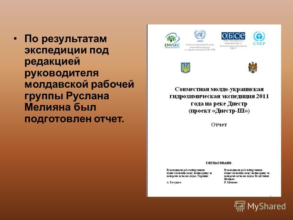 По результатам экспедиции под редакцией руководителя молдавской рабочей группы Руслана Мелияна был подготовлен отчет.