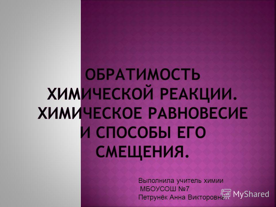 Выполнила учитель химии МБОУСОШ 7 Петрунёк Анна Викторовна