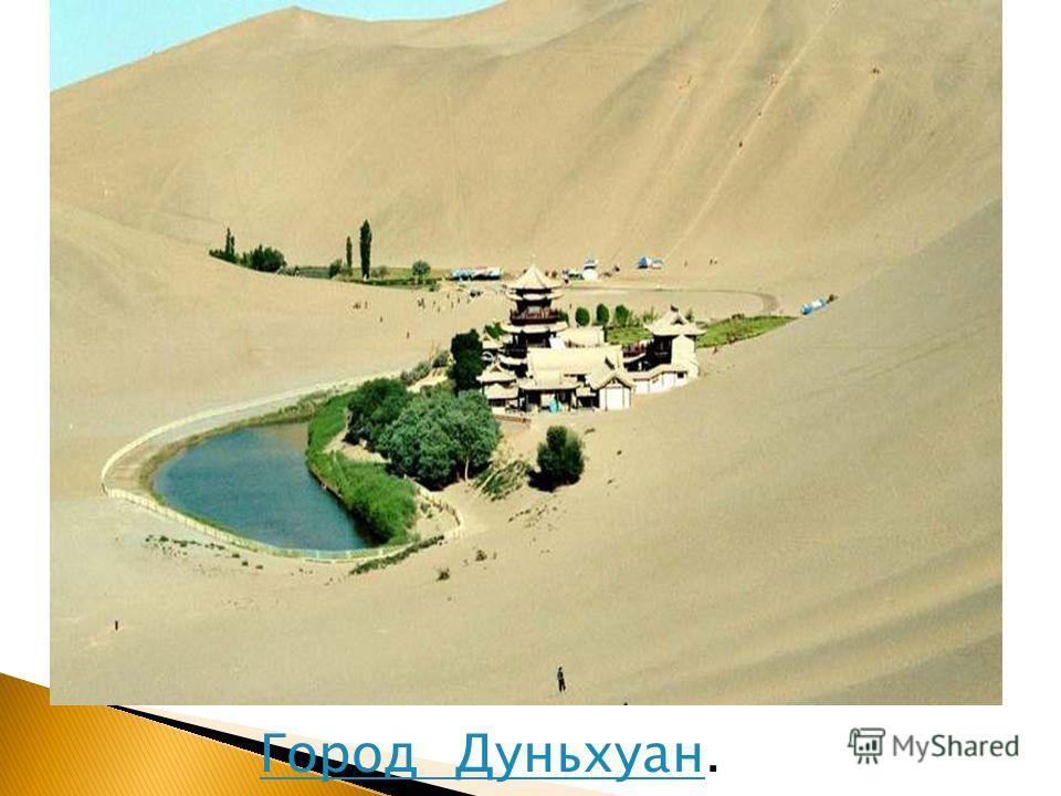 Город ДуньхуанГород Дуньхуан.