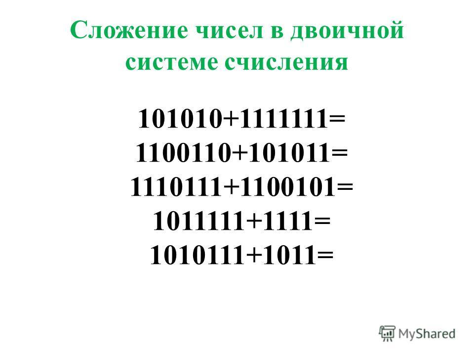 Сложение чисел в двоичной системе счисления 101010+1111111= 1100110+101011= 1110111+1100101= 1011111+1111= 1010111+1011=