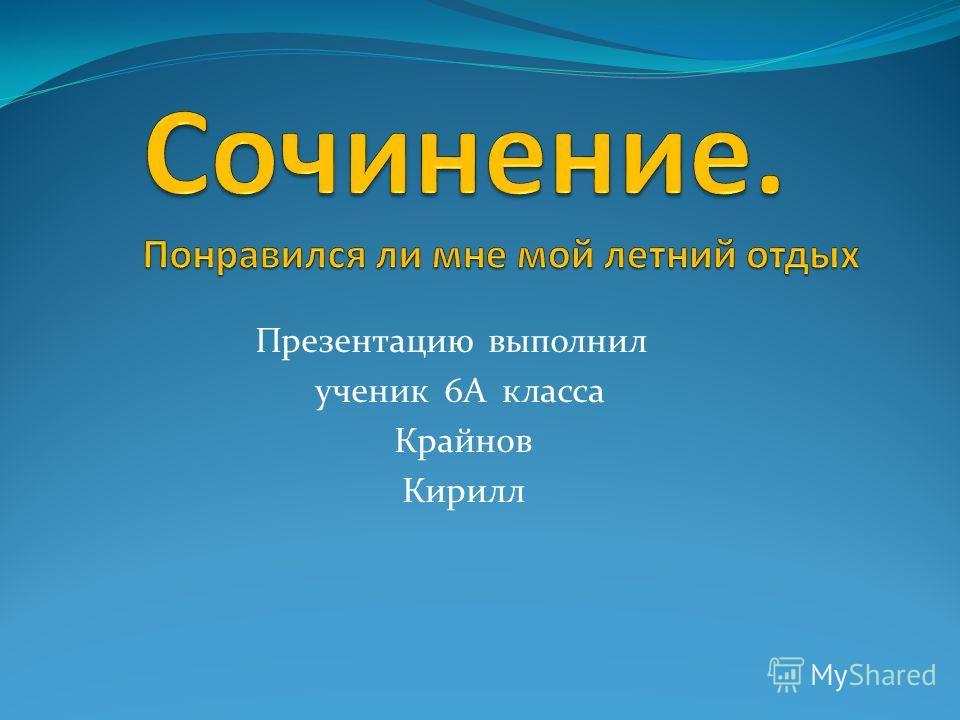 Презентацию выполнил ученик 6А класса Крайнов Кирилл