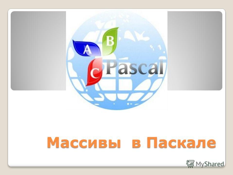 Массивы в Паскале
