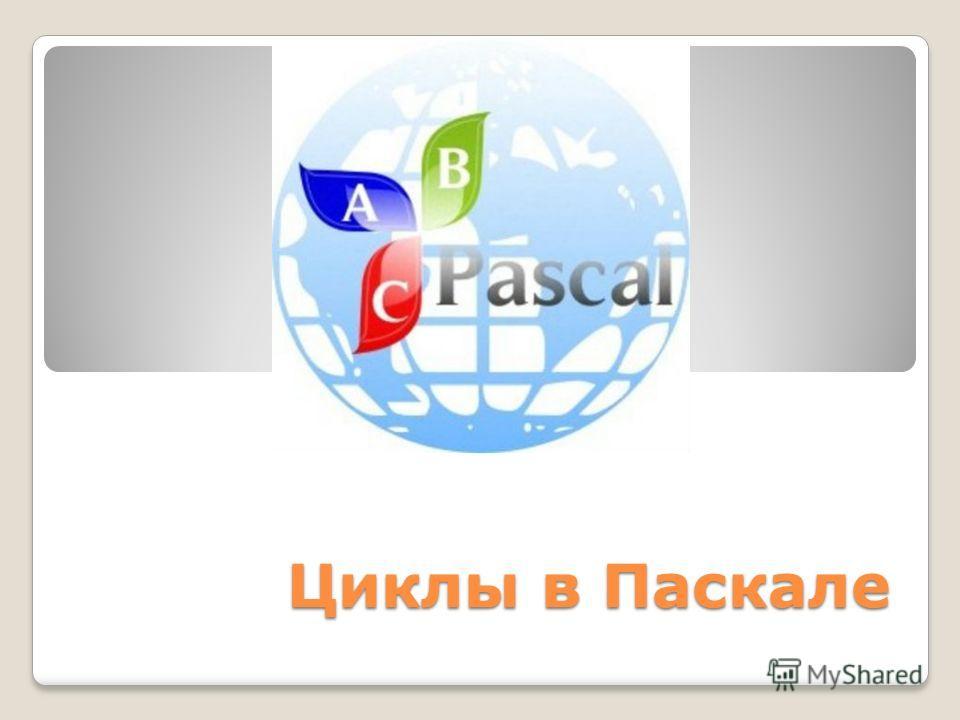 Циклы в Паскале