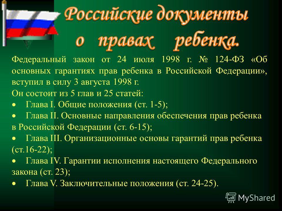 Основным документом в нашей стране является Конституция РФ от 12 декабря 1993 года. Глава 2,статья 17,38 «Права и свободы человека и гражданина» «Основные права и свободы человека не отчуждаемы и принадлежат каждому от рождения». «Материнство, детств