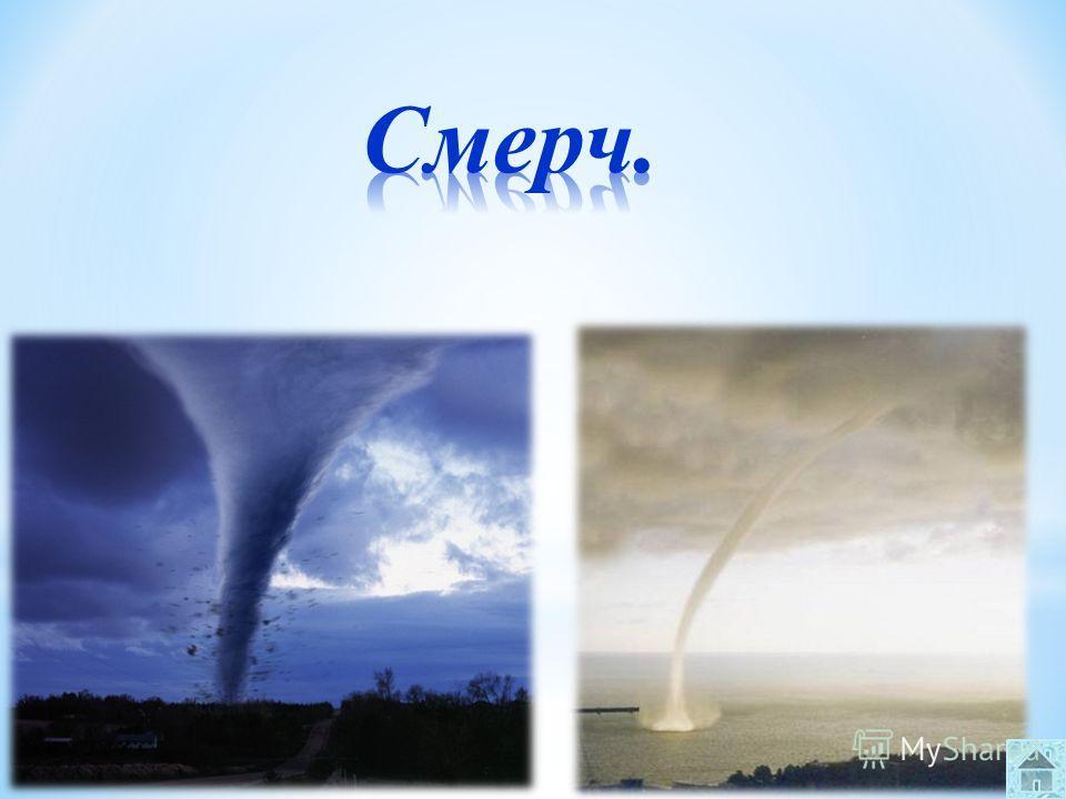 Торнадо возникает в глубине области низкого давления при взаимодействии атмосферным фронтом или другими переменами погоды. В континентальных районах они сопутствуют сильной жаре поздним летом, когда земля максимально нагревается. Торнадо наиболее час