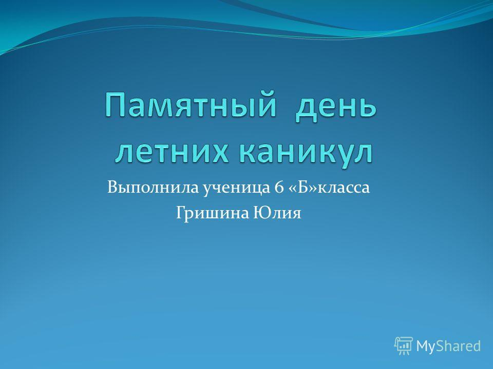Выполнила ученица 6 «Б»класса Гришина Юлия