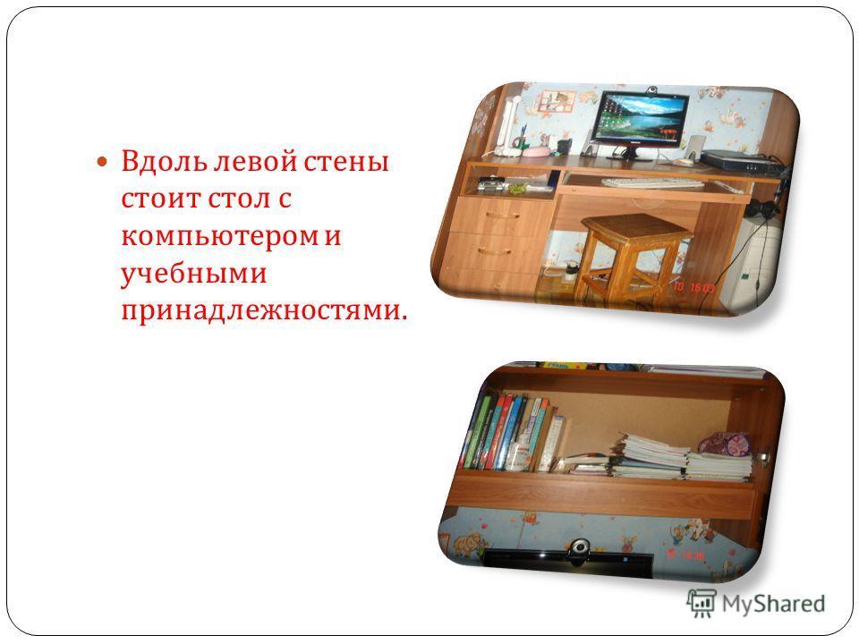Вдоль левой стены стоит стол с компьютером и учебными принадлежностями.
