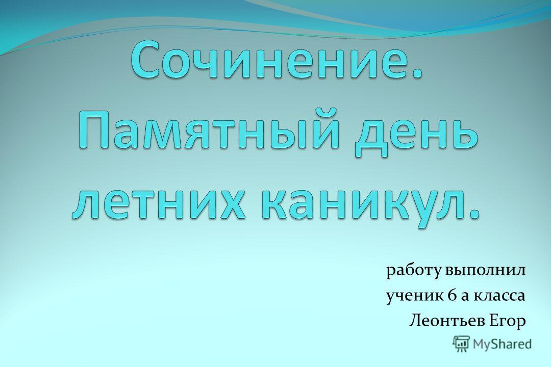 работу выполнил ученик 6 а класса Леонтьев Егор