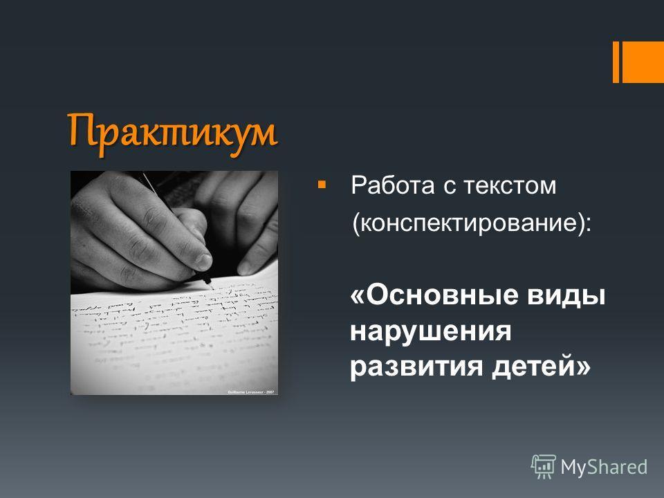 Практикум Работа с текстом (конспектирование): «Основные виды нарушения развития детей»