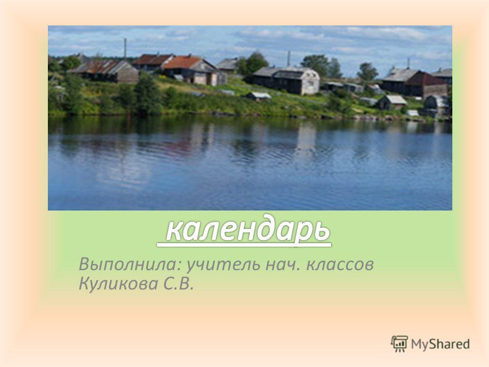 Выполнила: учитель нач. классов Куликова С.В.