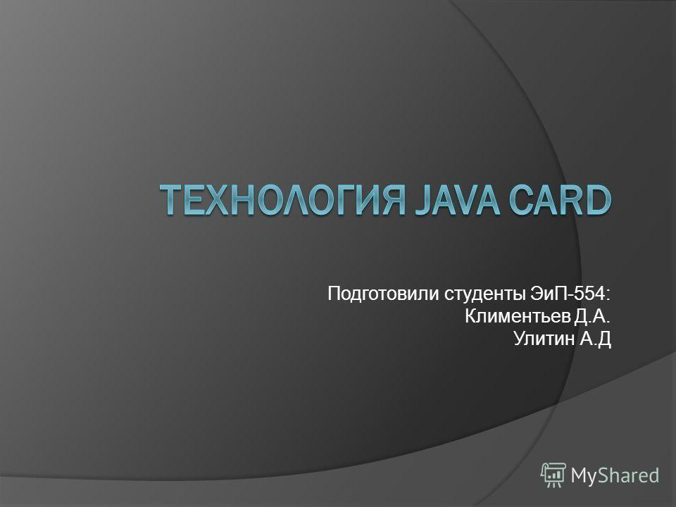 Подготовили студенты ЭиП-554: Климентьев Д.А. Улитин А.Д