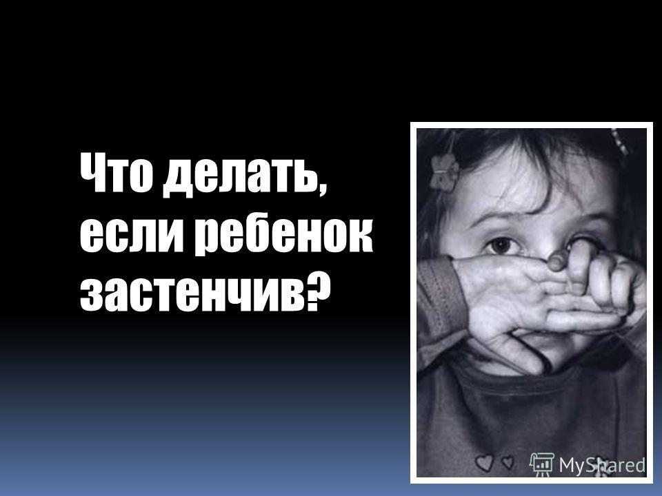 Что делать, если ребенок застенчив?