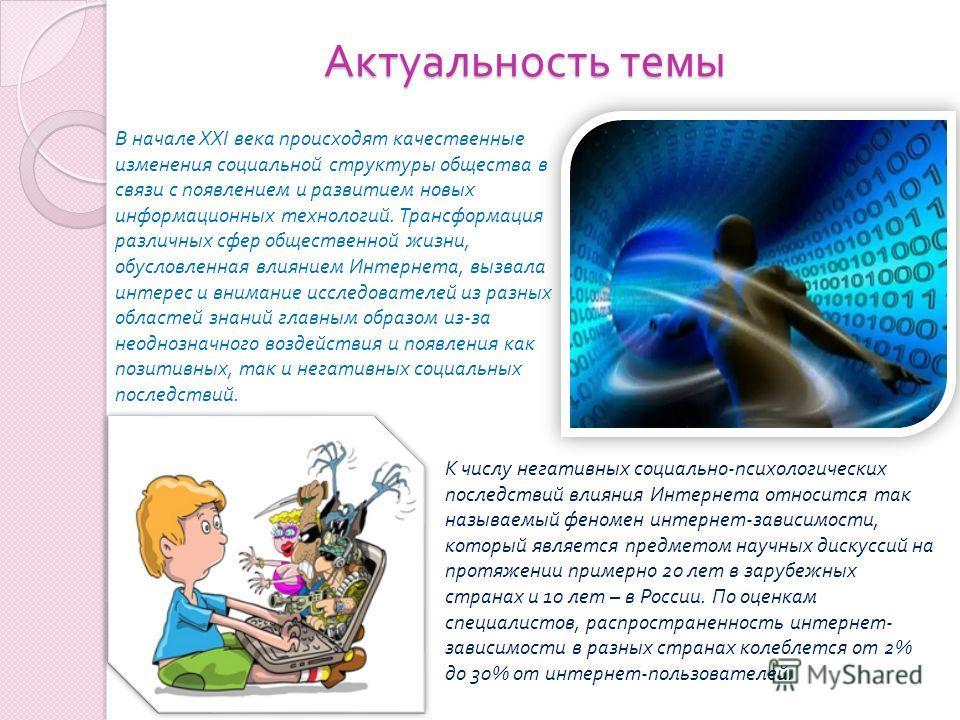 В начале XXI века происходят качественные изменения социальной структуры общества в связи с появлением и развитием новых информационных технологий. Трансформация различных сфер общественной жизни, обусловленная влиянием Интернета, вызвала интерес и в