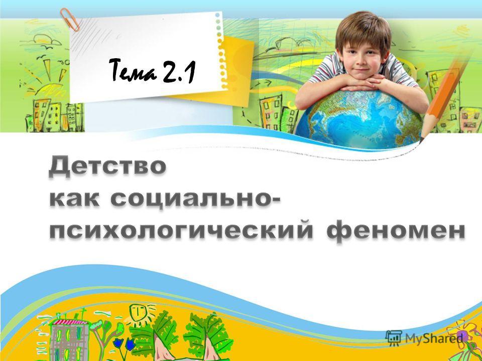 Тема 2.1