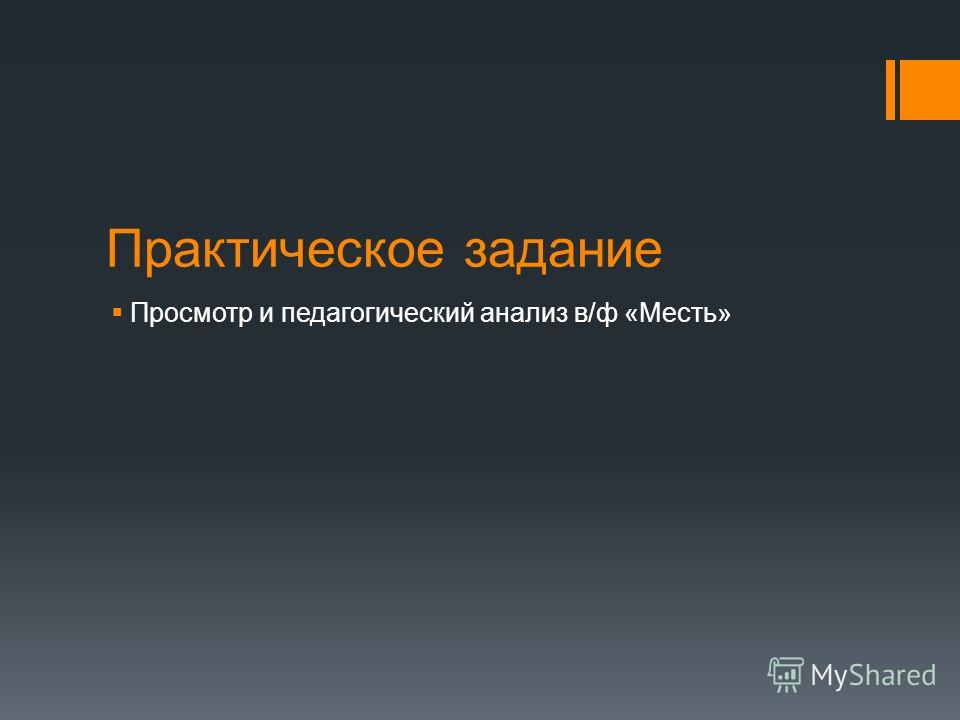 Практическое задание Просмотр и педагогический анализ в/ф «Месть»