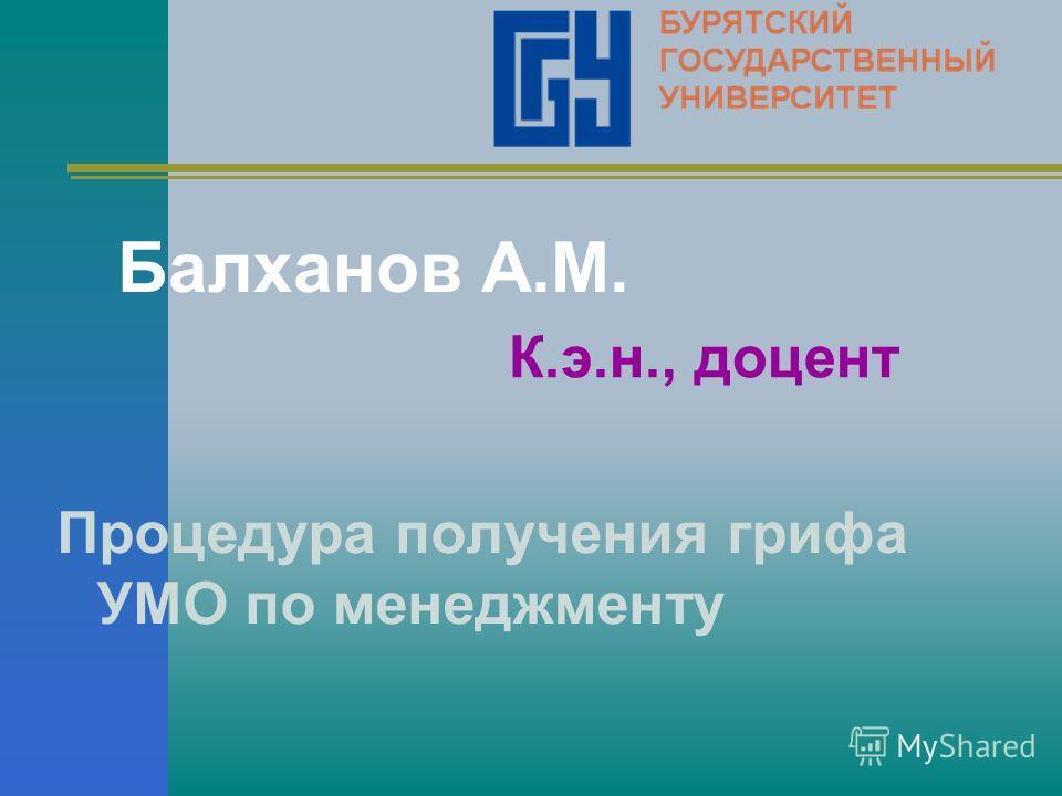 Балханов А.М. К.э.н., доцент Процедура получения грифа УМО по менеджменту